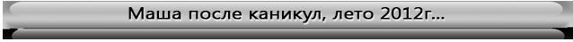 ссылка на лето 2012